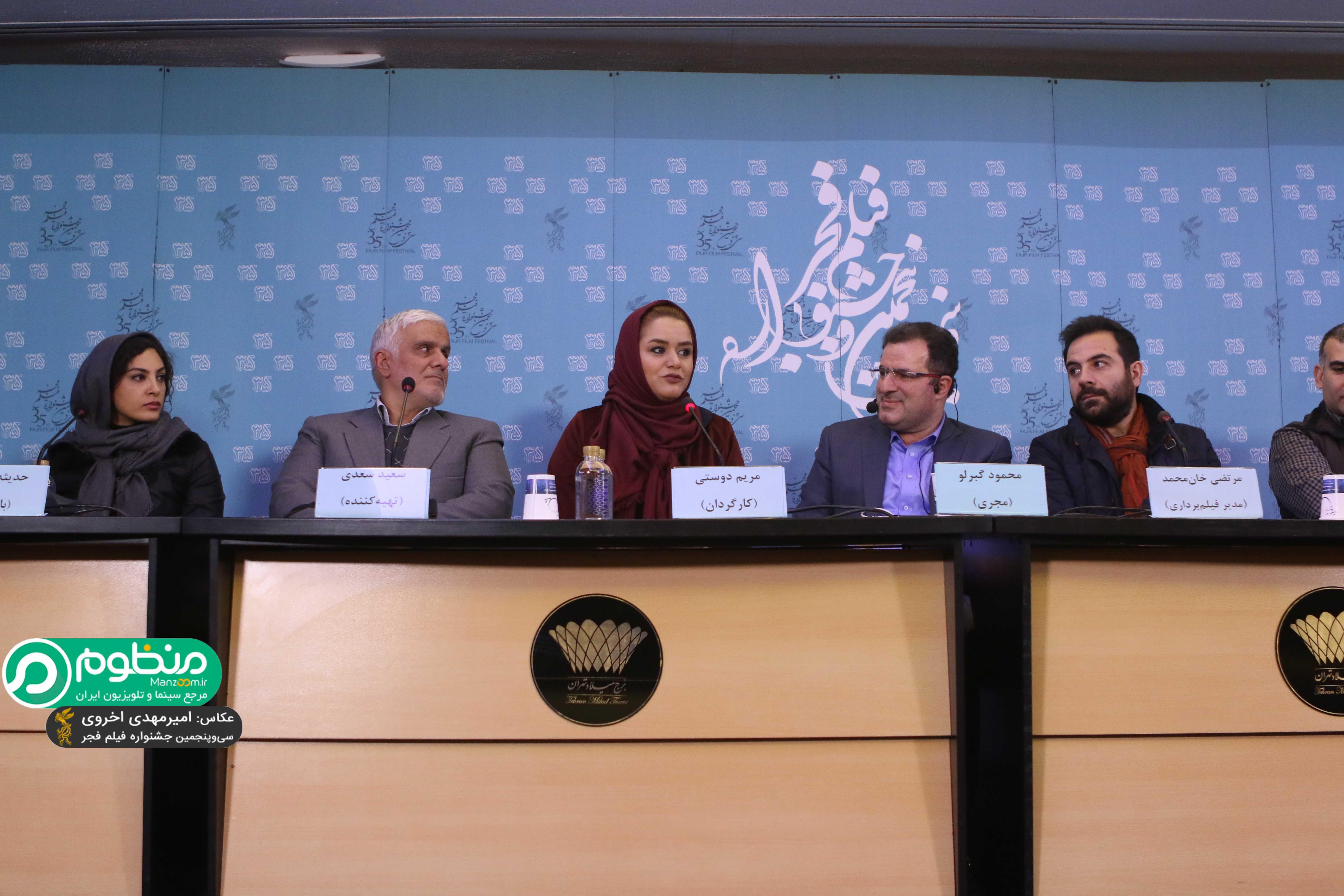 مریم دوستی در نشست خبری فیلم سینمایی دریاچه ماهی به همراه حدیثه تهرانی و سعید سعدی