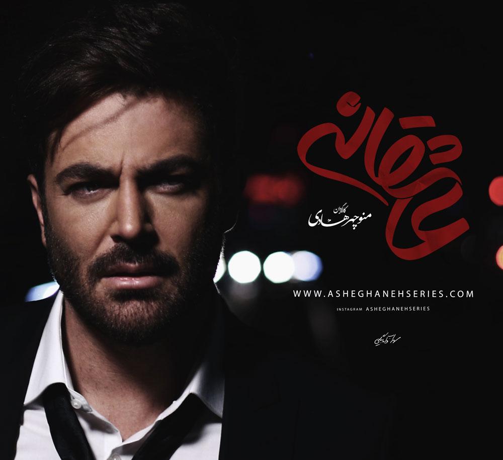 محمدرضا گلزار در سریال عاشقانه