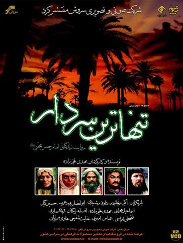 فریده صابری در پوستر سریال تلویزیونی تنهاترین سردار به همراه ابوالفضل پورعرب، فتحعلی اویسی و افسانه بایگان