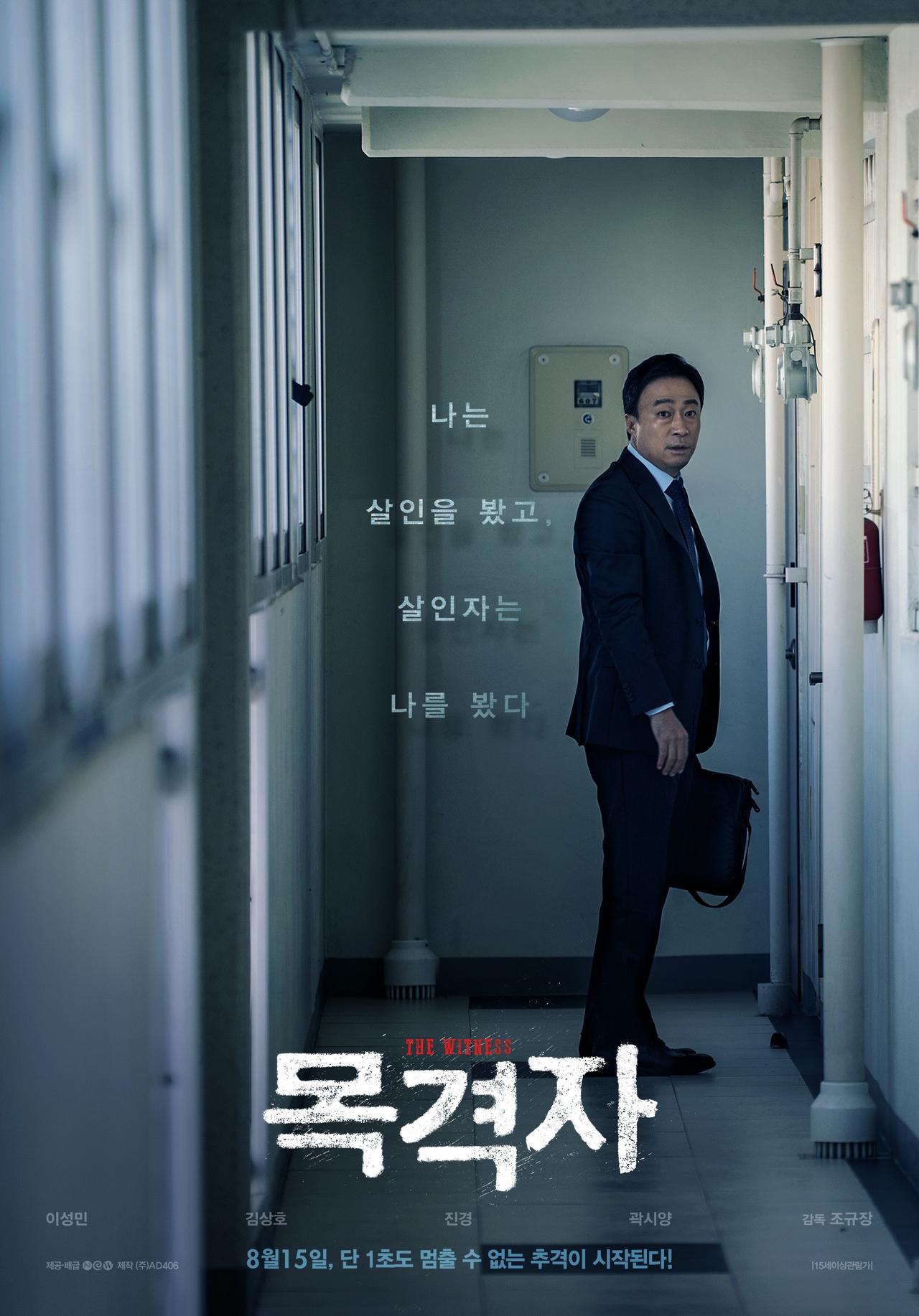 Sung-min Lee در صحنه فیلم سینمایی The Witness