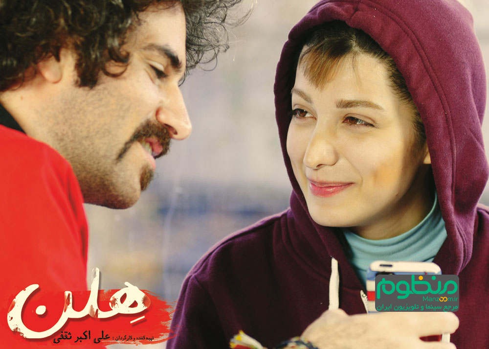 روشنک گرامی و هوتن شکیبا در فیلم هلن