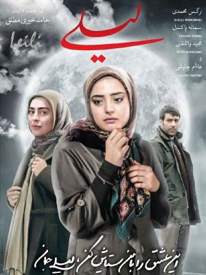 تماشای آنلاین فیلم لیلی با بازی نرگس محمدی