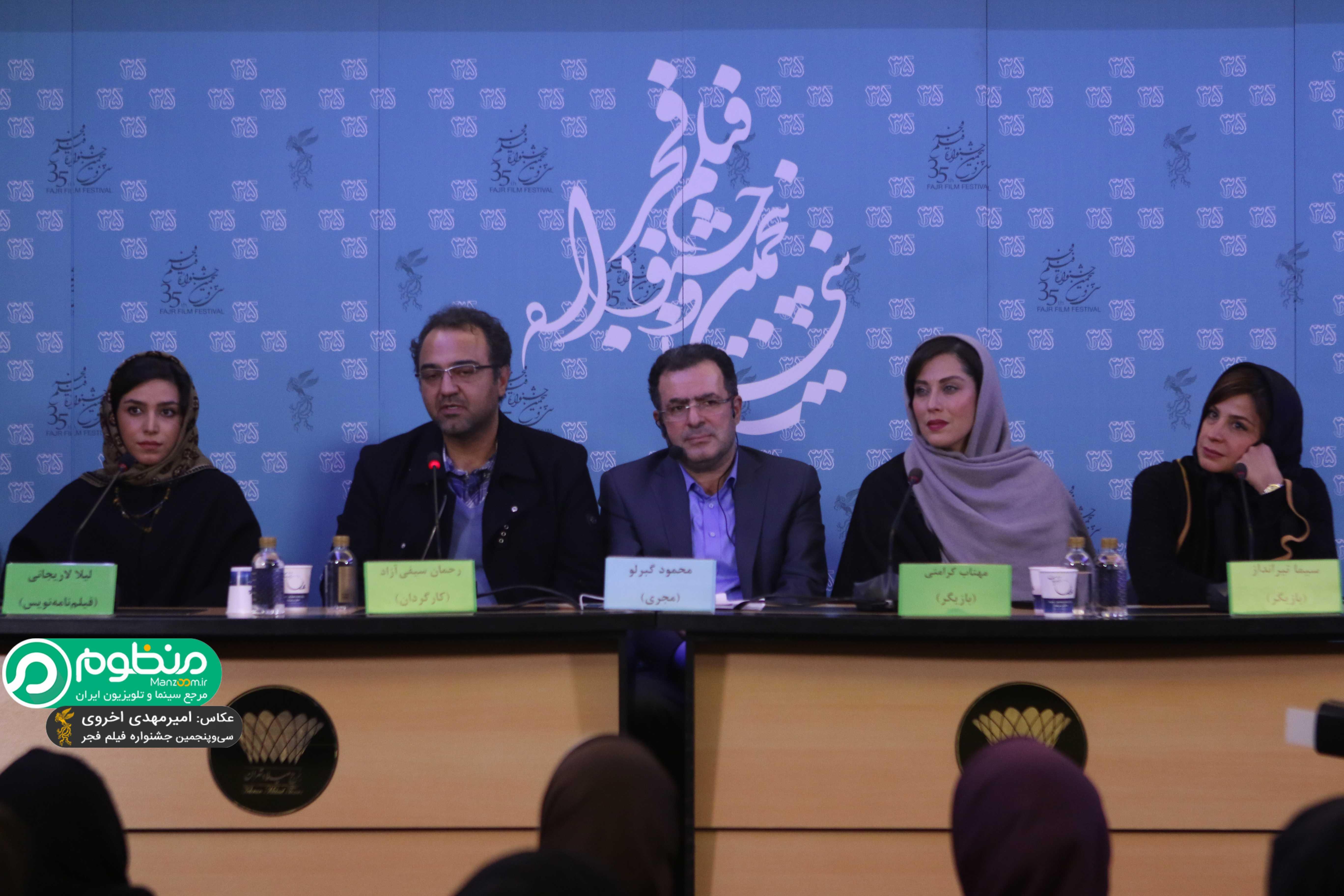 لیلا لاریجانی در نشست خبری فیلم سینمایی ماجان به همراه مهتاب کرامتی، سیما تیرانداز و رحمان سیفیآزاد
