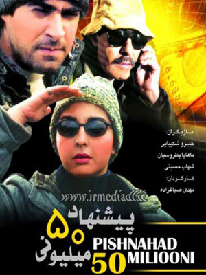 خسرو شکیبایی در پوستر فیلم سینمایی پیشنهاد 50 میلیونی به همراه ماهایا پطروسیان و سید شهاب حسینی