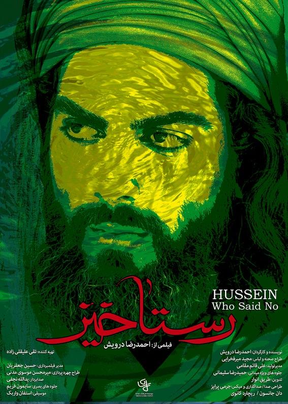 بهادر زمانی در پوستر فیلم سینمایی رستاخیز