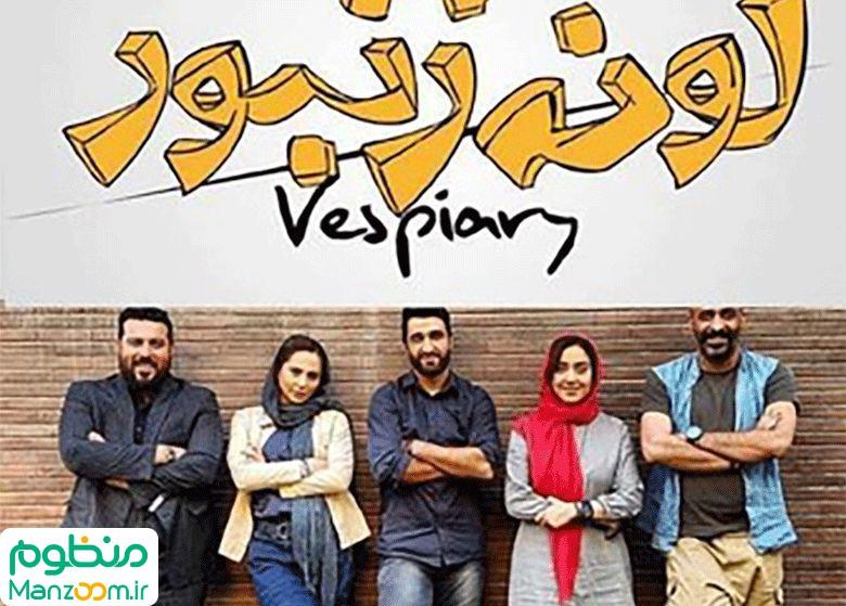 محسن کیایی در صحنه فیلم تلویزیونی لونه زنبور به همراه پیام احمدینیا، پژمان جمشیدی، بهاره افشاری و رعنا آزادیور