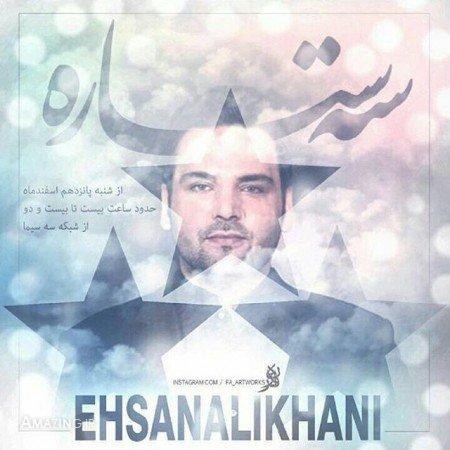 احسان علیخانی در برنامه سه ستاره