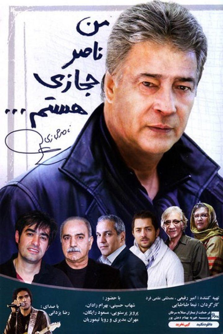 نقد فیلم سینمایی من ناصر حجازی هستم در سایت منظوم
