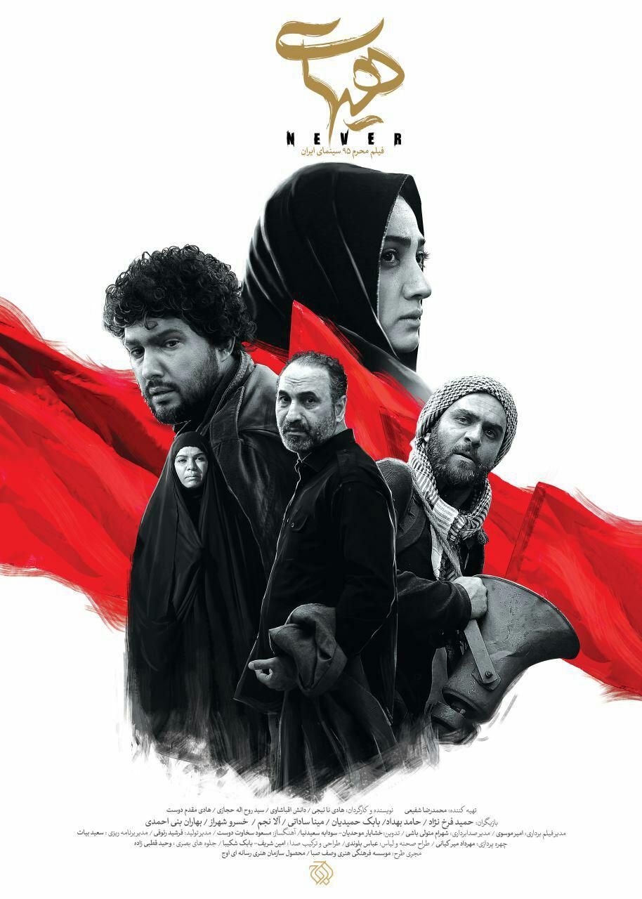 پوستر فیلم سینمایی هیهات با حضور حامد بهداد، بابک حمیدیان، مینا ساداتی، حمید فرخنژاد و آلا نجم