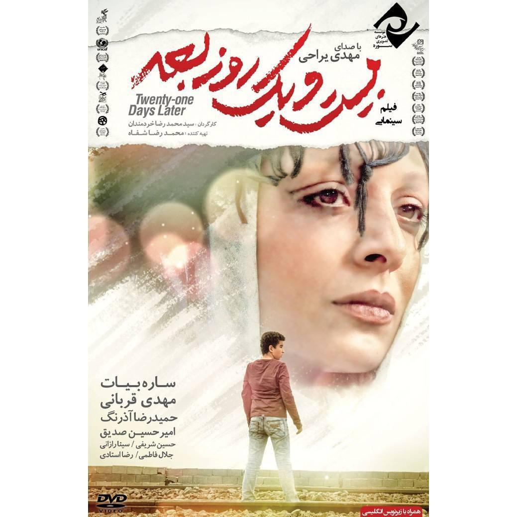 پوستر فیلم سینمایی بیست و یک روز بعد به کارگردانی سیدمحمدرضا خردمندان