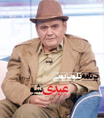اکبر عبدی در برنامه تلویزیونی شبی با عبدی
