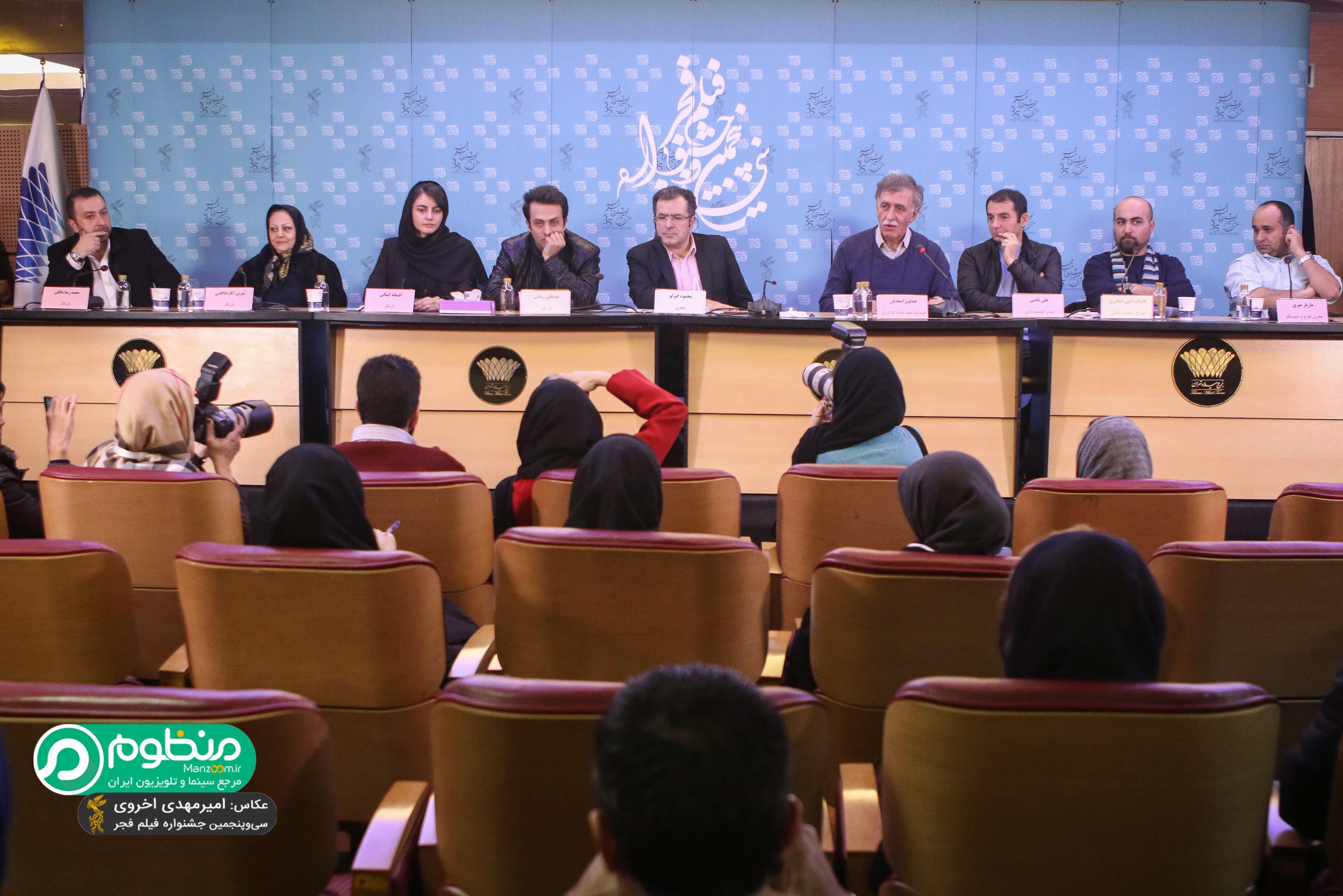 شیرین آقارضا کاشی در نشست خبری فیلم سینمایی یک روز بخصوص به همراه افسانه کمالی، مازیار میری، همایون اسعدیان و مصطفی زمانی