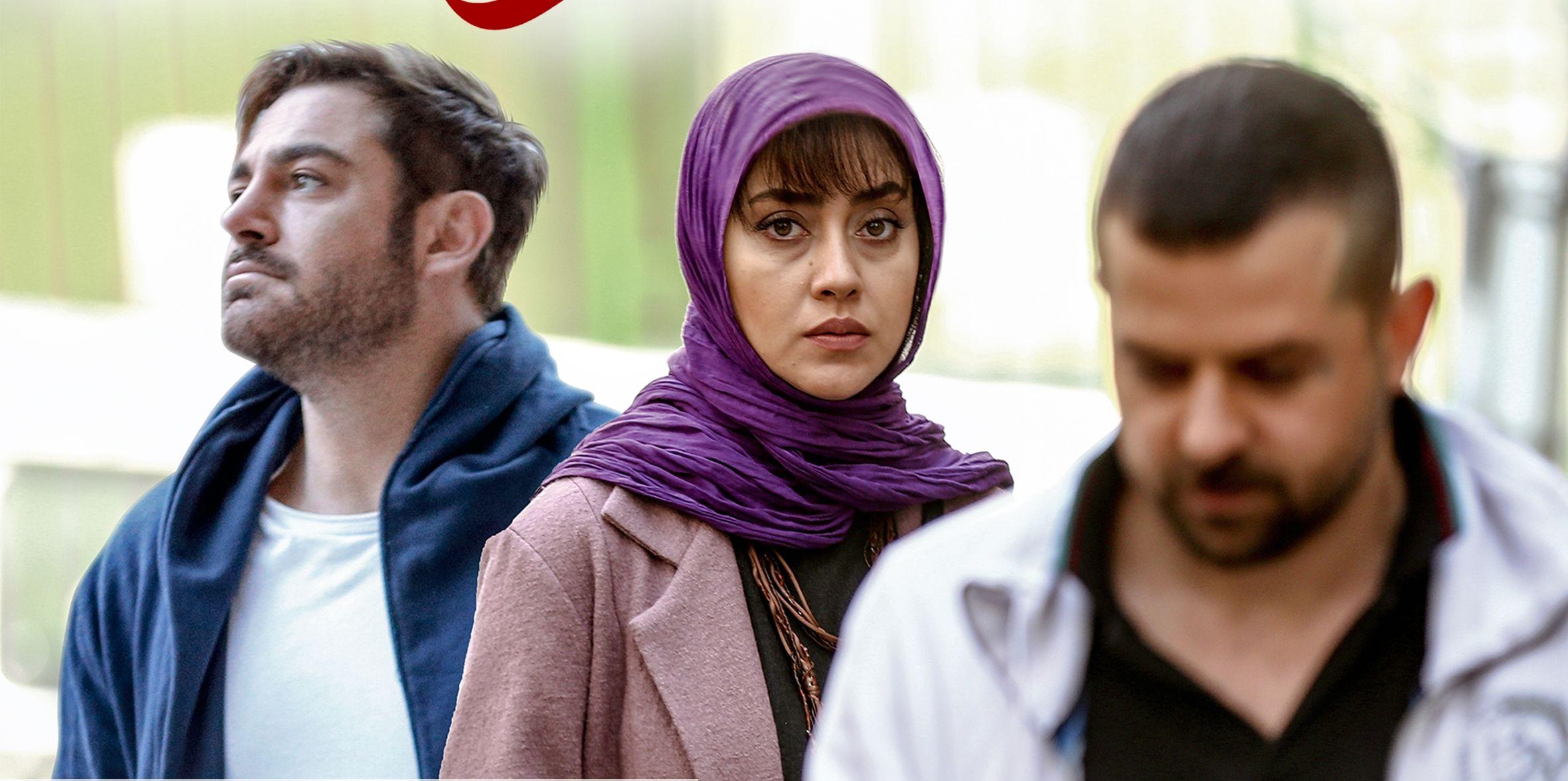 بهاره کیان افشار در سریال عاشقانه