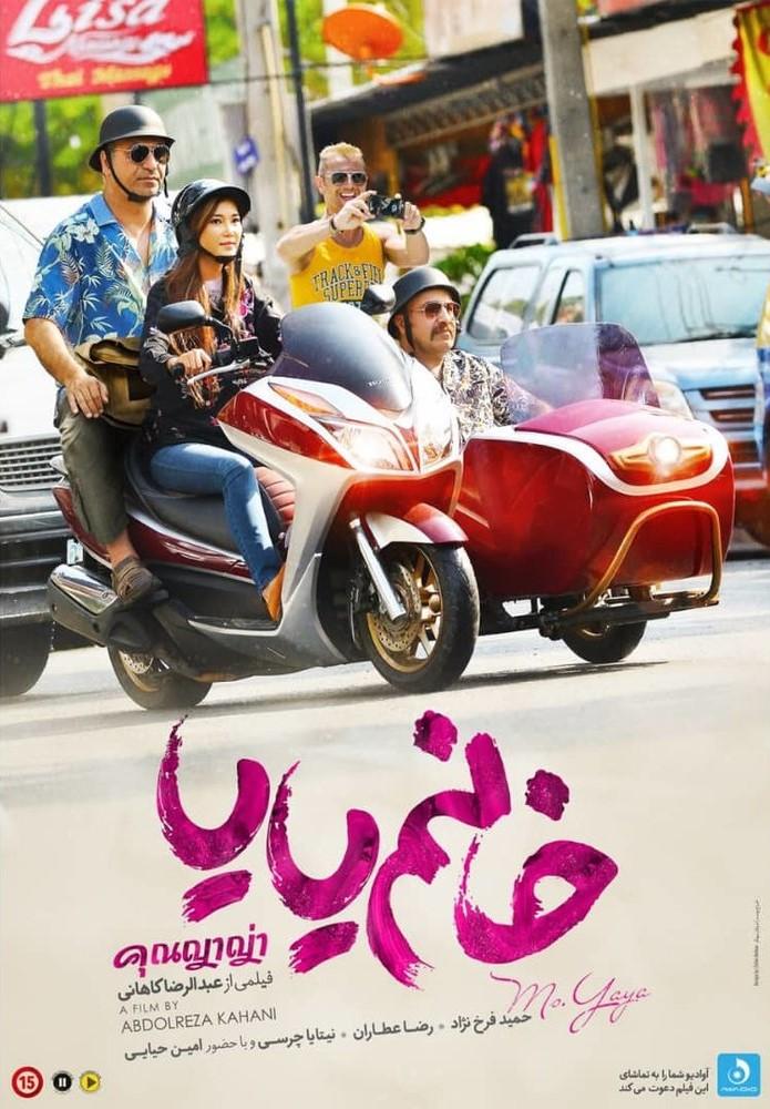 حمید فرخ نژاد و امین حیایی در فیلم سینمایی خانم یایا