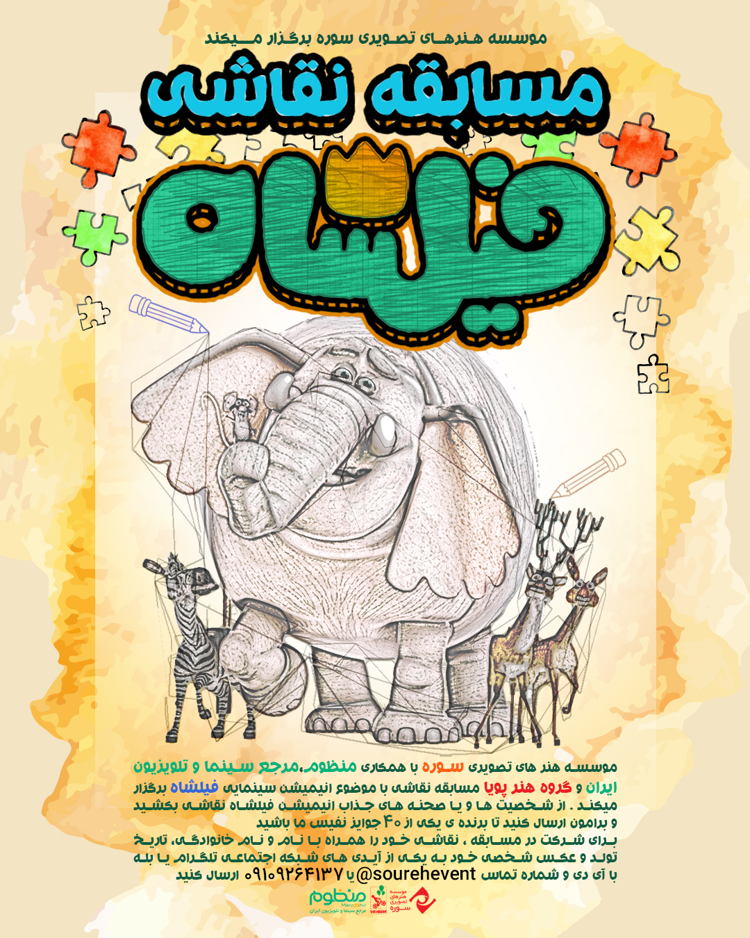 پوستر فیلم سینمایی فیلشاه به کارگردانی هادی محمدیان