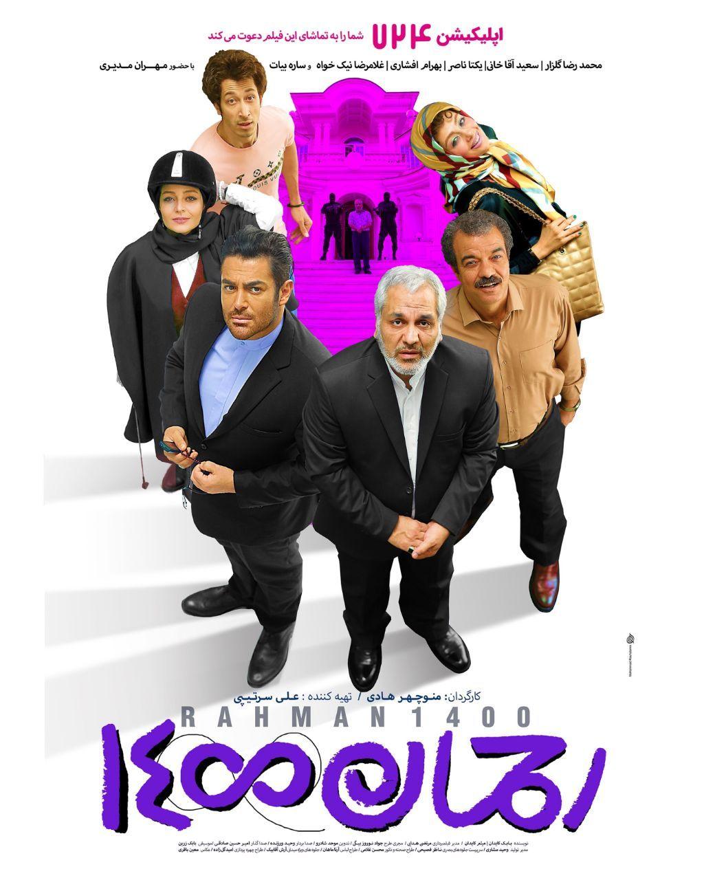 پوستر فیلم سینمایی رحمان 1400 به کارگردانی منوچهر هادی