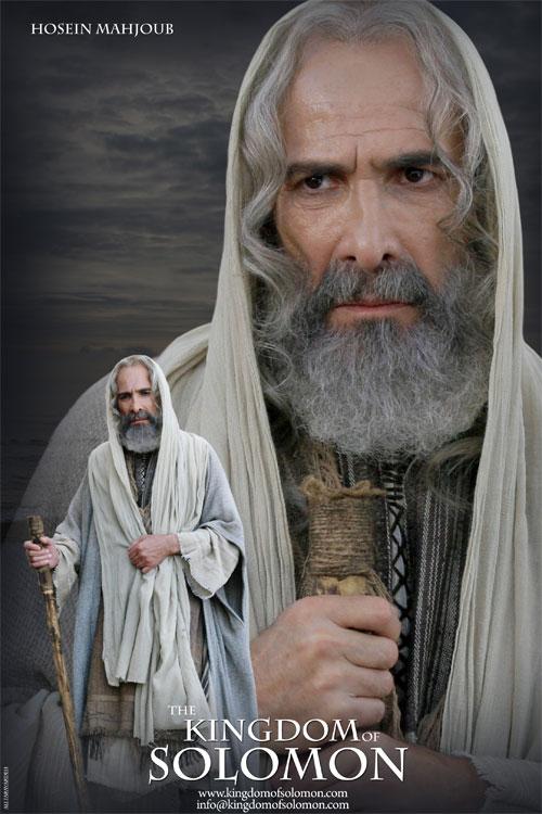 شخصیتها در ملک سلیمان