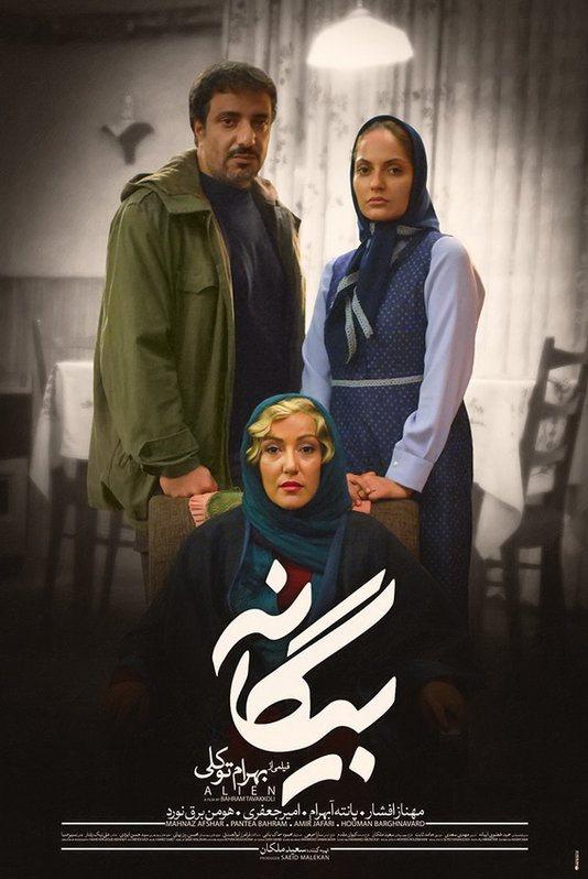 پوستر فیلم سینمایی بیگانه