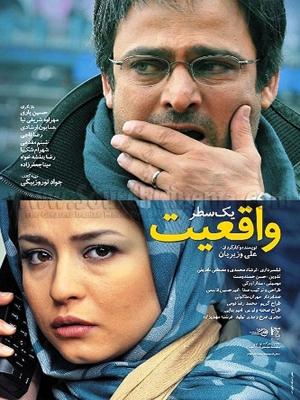تماشای آنلاین فیلم یک سطر واقعیت با بازی مهراوه شریفی نیا