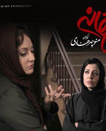 مهناز افشار در سریال عاشقانه