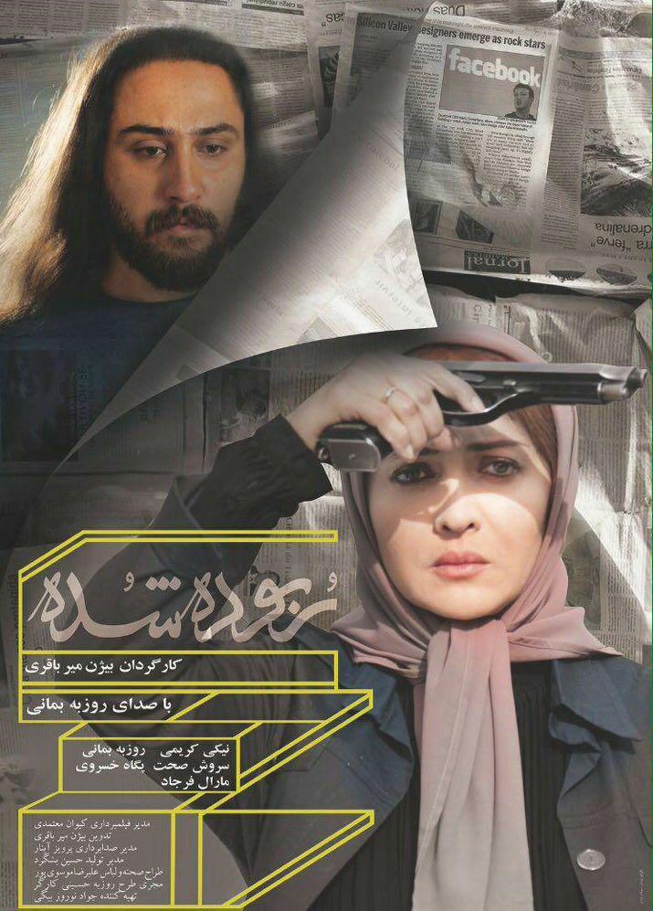 «ربوده شده» فیلمی هشدار دهنده
