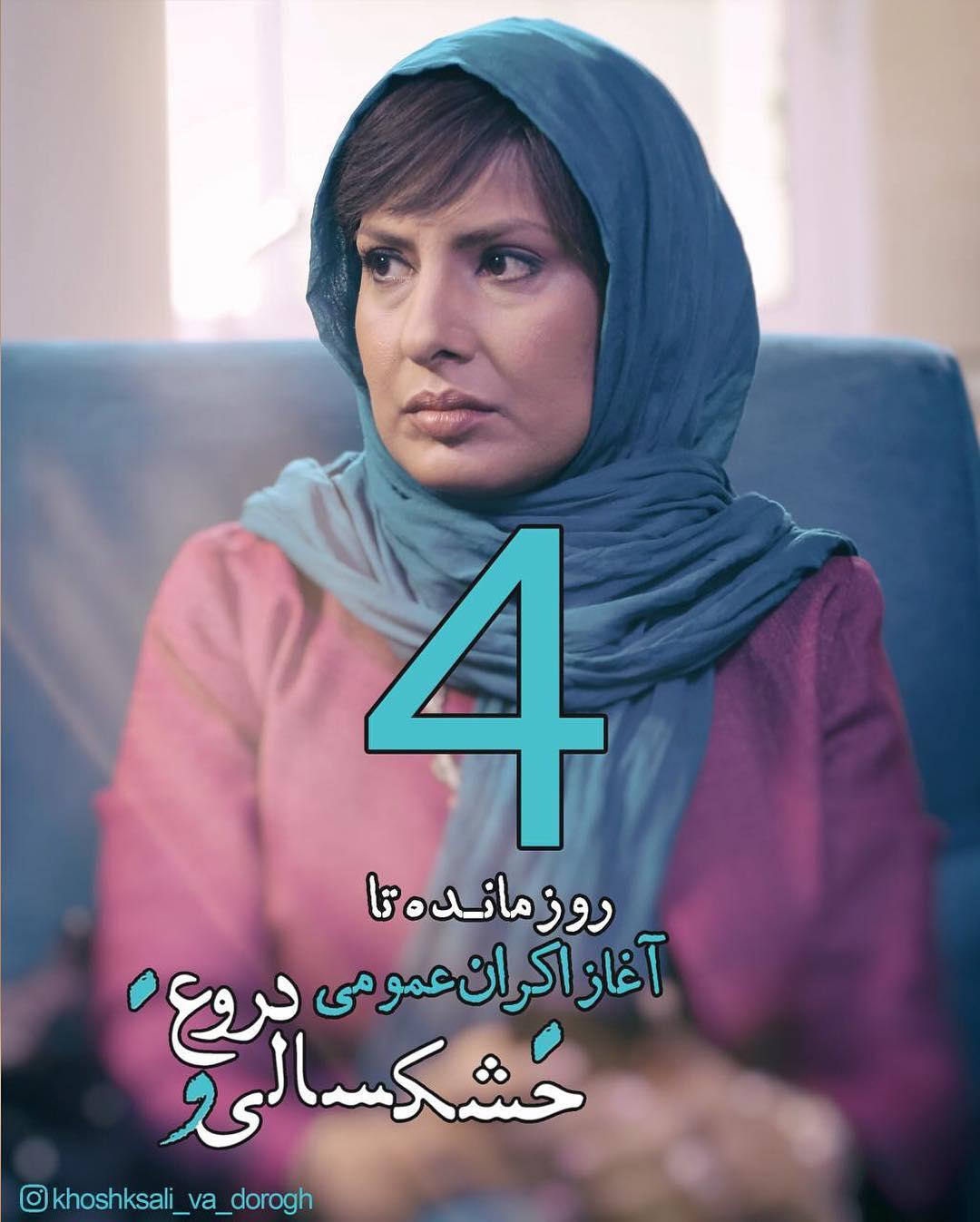 آیدا کیخایی در پوستر فیلم سینمایی خشکسالی و دروغ