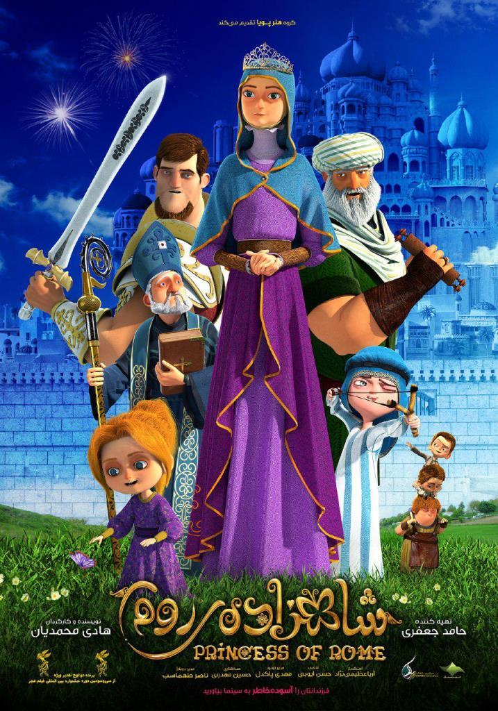 «شاهزاده روم» فیلمی پیشرو است / نقدشفاهی