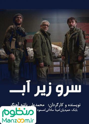 پوستر فیلم سینمایی سرو زیر آب به کارگردانی محمدعلی باشهآهنگر