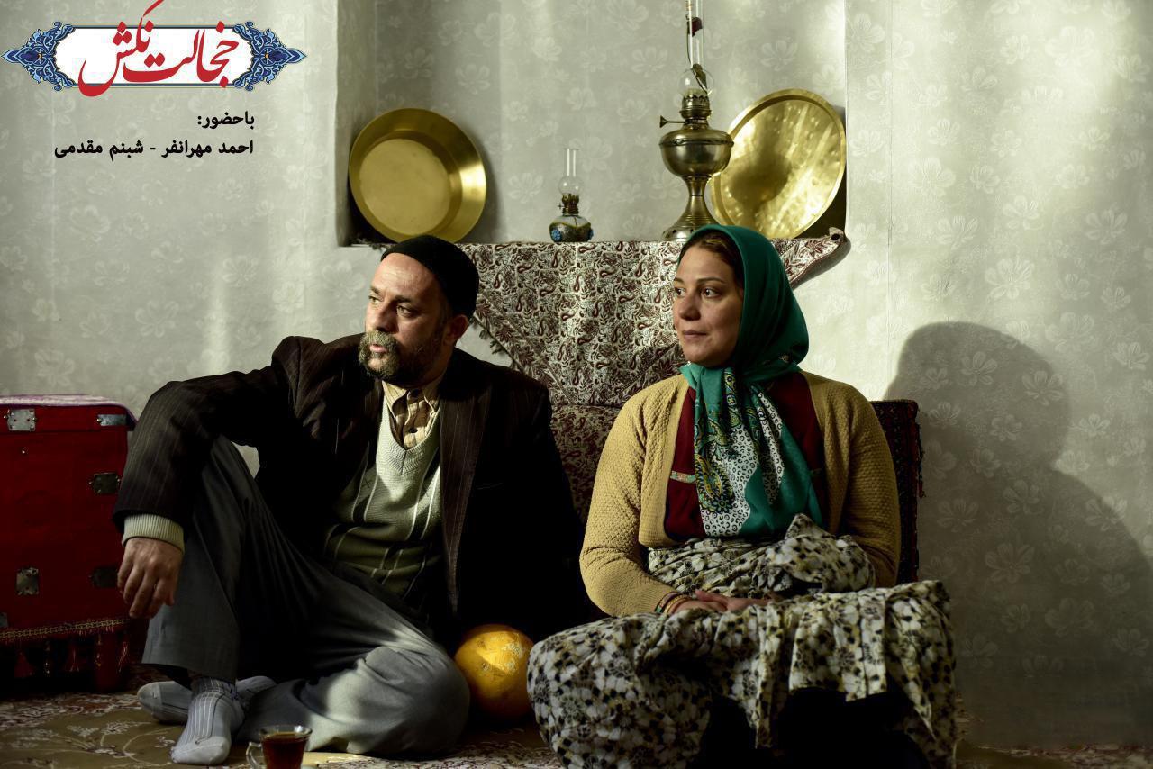 شبنم مقدمی و احمد مهرانفر در فیلم سینمایی خجالت نکش
