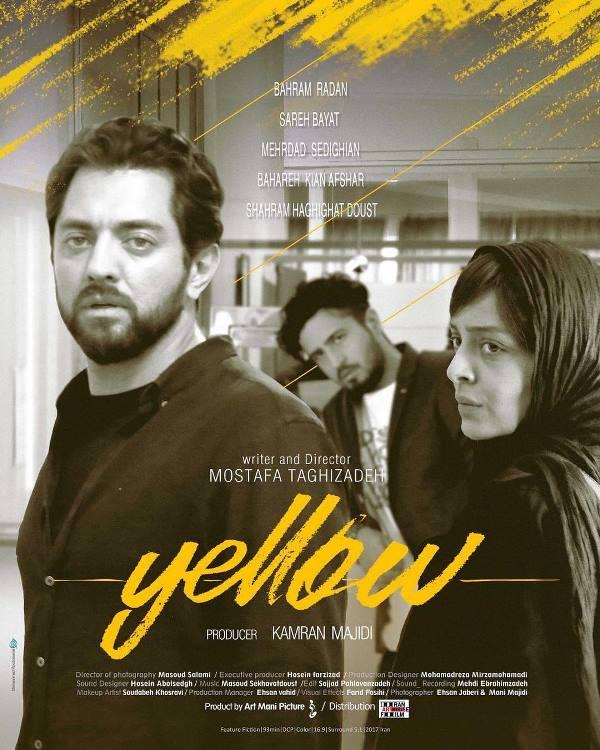 بهرام رادان و ساره بیات در فیلم زرد