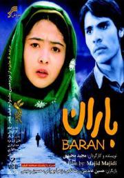 حسین عابدینی در پوستر فیلم سینمایی باران به همراه زهرا بهرامی