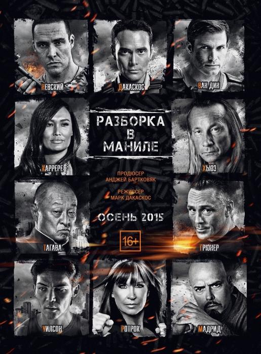 Robert Madrid در صحنه فیلم سینمایی Showdown in Manila به همراه Matthias Hues، Casper Van Dien، Don 'The Dragon' Wilson، اولیویه گرونر، Mark Dacascos، Cynthia Rothrock، Alexander Nevsky، Cary-Hiroyuki Tagawa و Tia Carrere