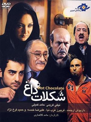 پوستر فیلم سینمایی شکلات داغ به کارگردانی حامد کلاهداری