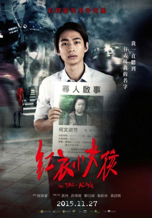 River Huang در صحنه فیلم سینمایی The Tag-Along