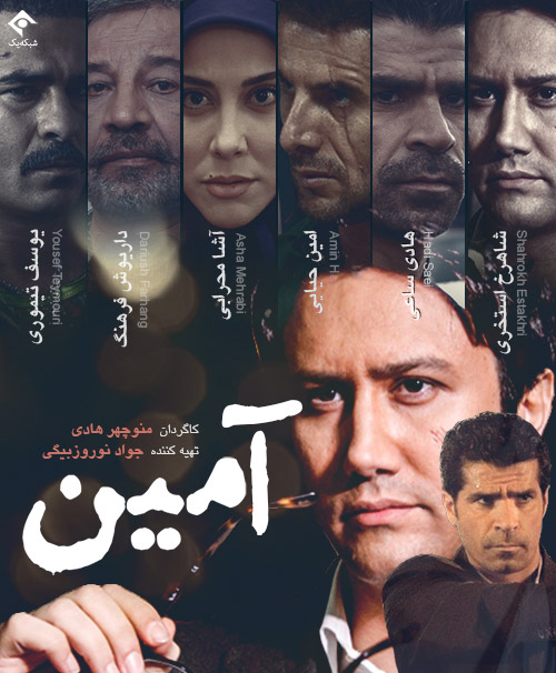 یوسف تیموری در پوستر سریال تلویزیونی آمین به همراه شاهرخ استخری مراغه، داریوش فرهنگ، امین حیایی، هادی ساعی و آشا محرابی