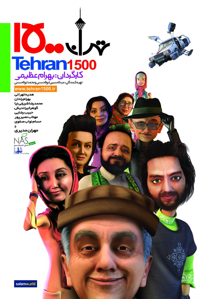 نقد انیمیشن تهران 1500