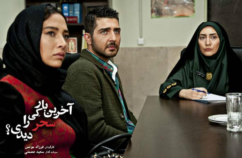 بهاران بنیاحمدی در صحنه فیلم سینمایی آخرین بار کی سحر را دیدی؟ به همراه محمدرضا غفاری و آناهیتا درگاهی