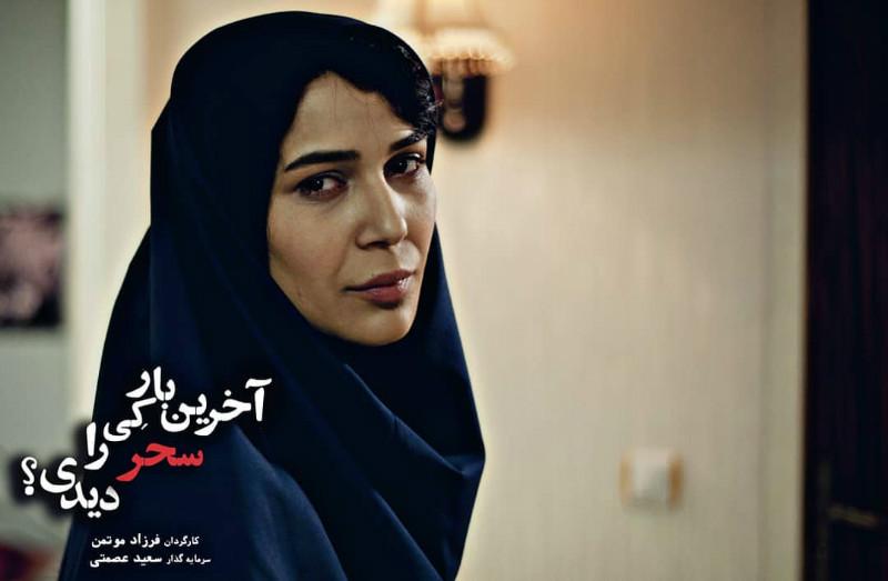 بهاران بنی احمدی در فیلم سینمایی آخرین بار کی سحر رو دیدی؟