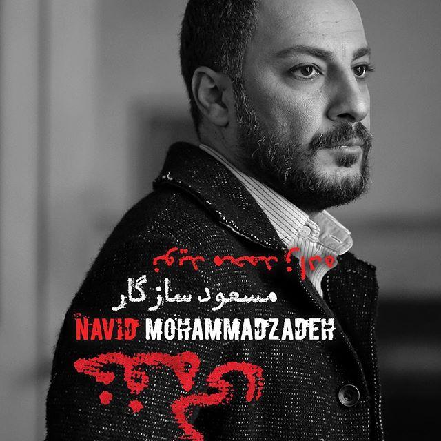 نوید محمدزاده در فیلم خفه گی