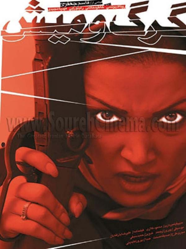 روناک یونسی در پوستر فیلم سینمایی گرگ و میش