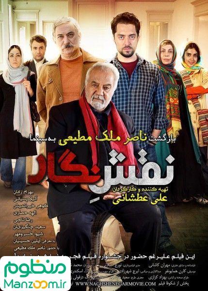 ناصر ملک مطیعی در فیلم سینمایی نقش نگار