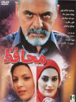 چکامه چمنماه در پوستر فیلم سینمایی محافظ به همراه سودابه بیضایی و جمشید هاشمپور