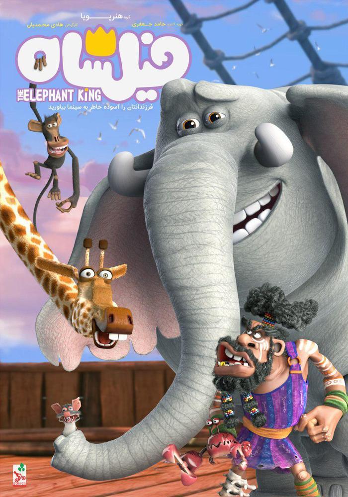 نقد انیمیشن فیلشاه