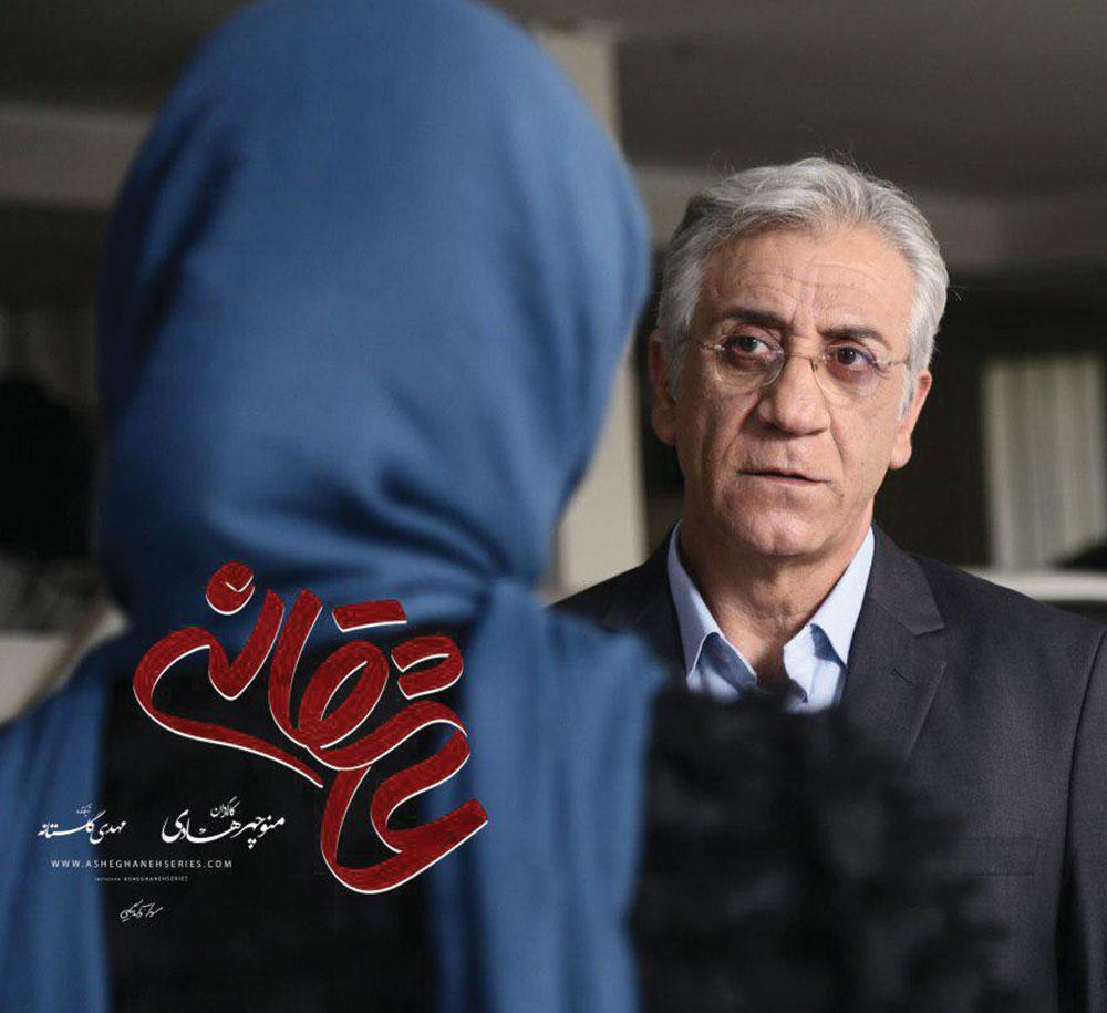 مسعود رایگان در سریال عاشقانه
