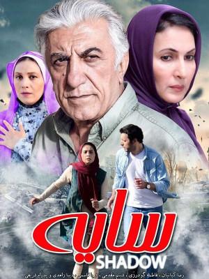 تماشای آنلاین فیلم سایه با بازی شبنم مقدمی
