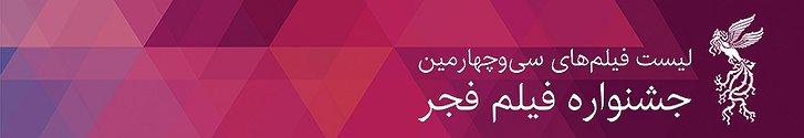 معرفی کامل فیلم های سی و چهارمین جشنواره فیلم فجر
