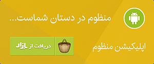 اپلیکیشن منظوم نسخه ویژه جشنواره فجر