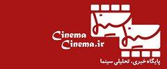 پایگاه خبری تحلیلی سینما سینما