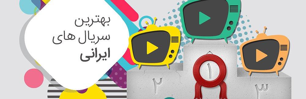 بهترین سریالهای ایرانی