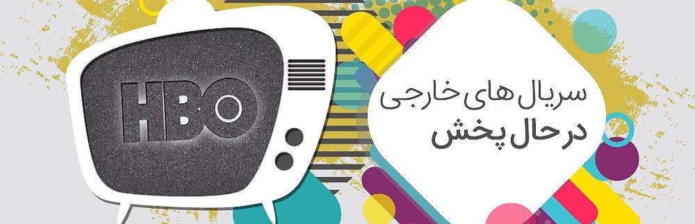 سریالهای خارجی در حال پخش